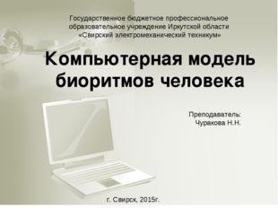 РАБОТА С ФОРМУЛАМИ В ТАБЛИЦЕ EXCEL ПОСТРОЕНИЕ ГРАФИКОВ ФУНКЦИЙ Компьютерная м