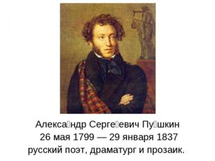 Алекса́ндр Серге́евич Пу́шкин 26 мая 1799 — 29 января 1837 русский поэт, драм