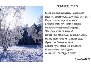 ЗИМНЕЕ УТРО Мороз и солнце; день чудесный! Еще ты дремлешь, друг прелестный -