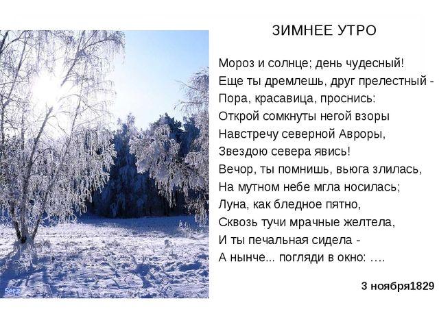 ЗИМНЕЕ УТРО Мороз и солнце; день чудесный! Еще ты дремлешь, друг прелестный -...