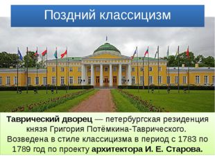 Таврический дворец — петербургская резиденция князя Григория Потёмкина-Таврич