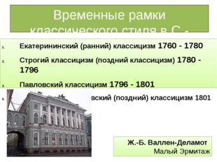 Временные рамки классического стиля в С.-Петербурге Екатерининский (ранний) к