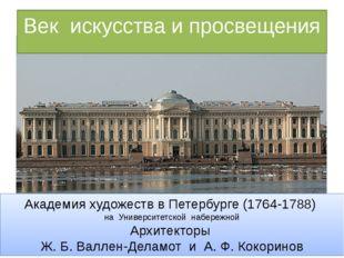 Академия художеств в Петербурге (1764-1788) на Университетской набережной Арх