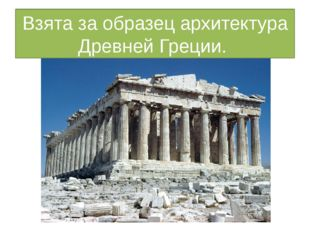 Взята за образец архитектура Древней Греции.