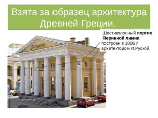 Взята за образец архитектура Древней Греции. ШестиколонныйпортикПериннойл