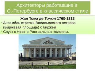 Жан Тома де Томон 1760-1813 Ансамбль стрелки Васильевского острова (Биржевая