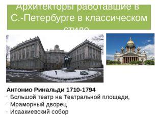 Антонио Ринальди 1710-1794 Большой театр на Театральной площади, Мраморный дв