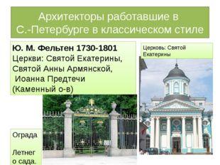Церковь: Святой Екатерины Ю. М. Фельтен 1730-1801 Церкви: Святой Екатерины, С