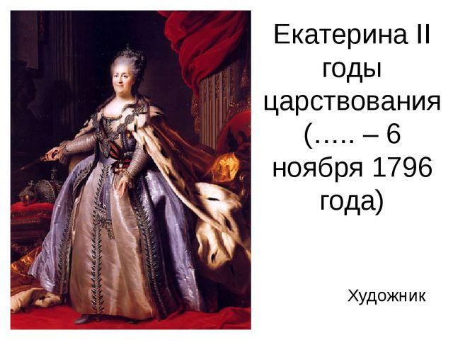 Екатерина II годы царствования (….. – 6 ноября 1796 года) Художник Ф.С.Рокотов