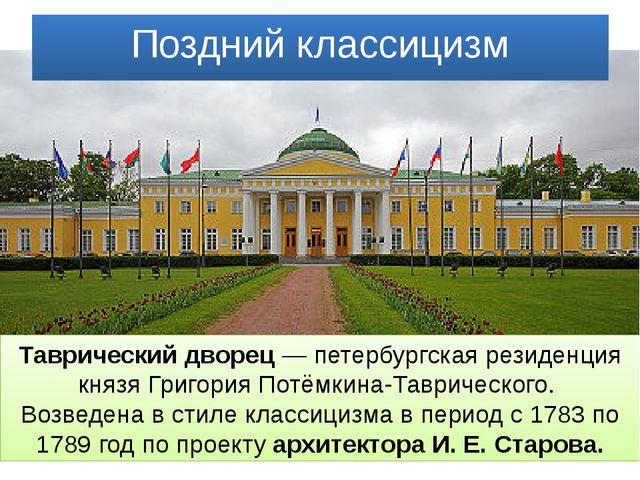 Таврический дворец — петербургская резиденция князя Григория Потёмкина-Таврич...