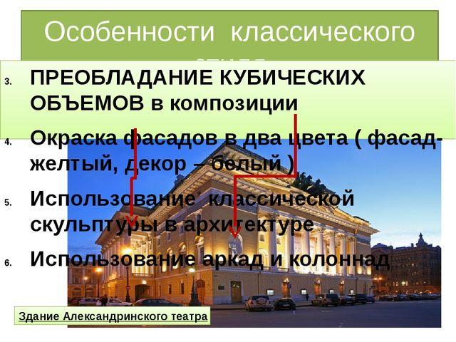 Особенности классического стиля ПРЕОБЛАДАНИЕ КУБИЧЕСКИХ ОБЪЕМОВ в композиции...