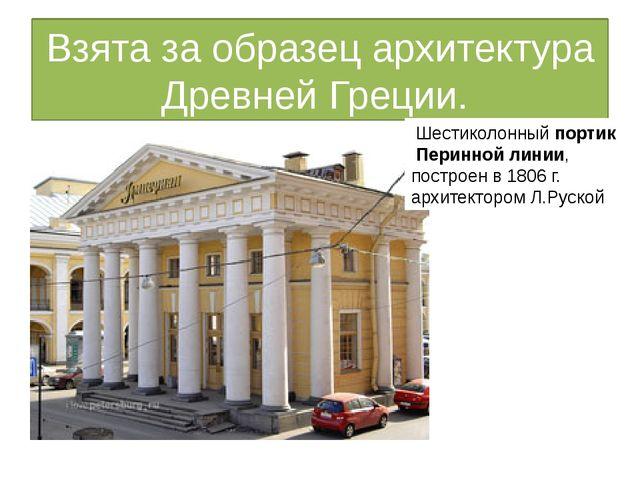 Взята за образец архитектура Древней Греции. ШестиколонныйпортикПериннойл...