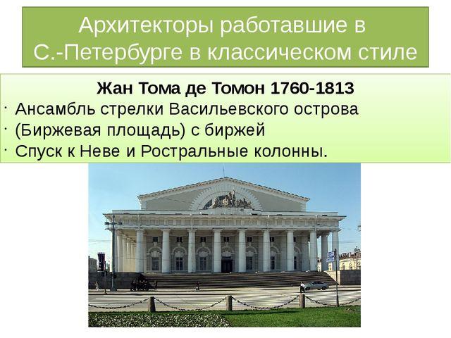 Жан Тома де Томон 1760-1813 Ансамбль стрелки Васильевского острова (Биржевая...