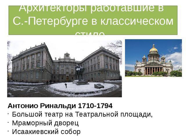 Антонио Ринальди 1710-1794 Большой театр на Театральной площади, Мраморный дв...