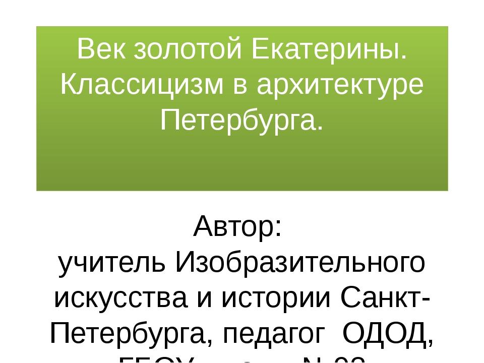 Век золотой Екатерины. Классицизм в архитектуре Петербурга. Автор: учитель Из...
