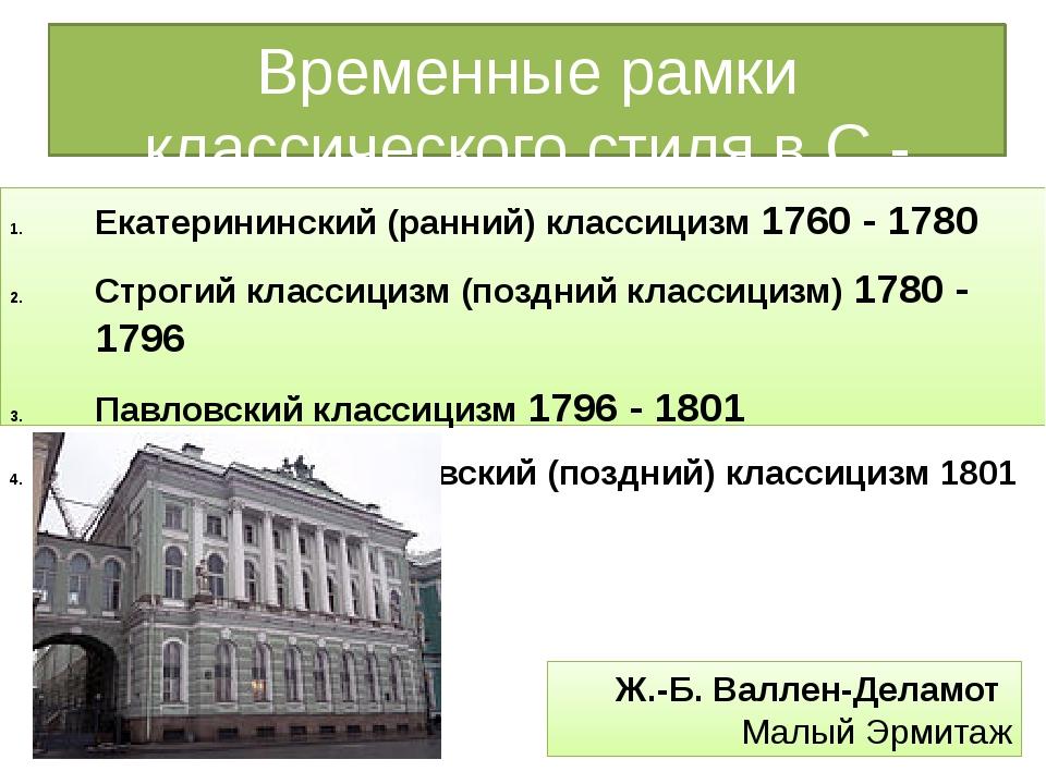 Временные рамки классического стиля в С.-Петербурге Екатерининский (ранний) к...
