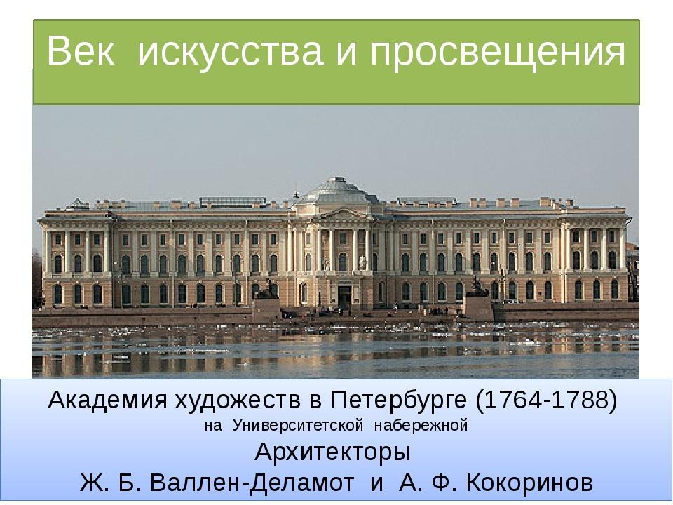 Академия художеств в Петербурге (1764-1788) на Университетской набережной Арх...