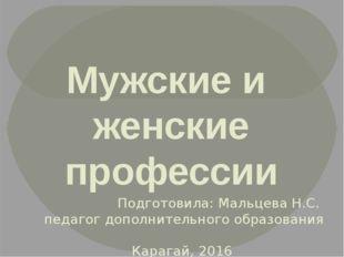 Мужские и женские профессии Подготовила: Мальцева Н.С. педагог дополнительног