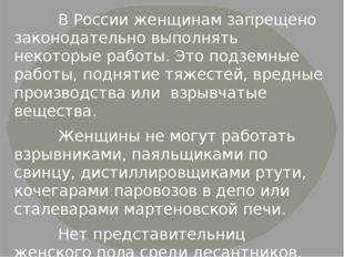 В России женщинам запрещено законодательно выполнять некоторые работы. Это п