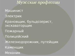Мужские профессии Машинист Электрик Крановщик, бульдозерист, экскаваторщик По