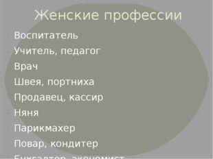Женские профессии Воспитатель Учитель, педагог Врач Швея, портниха Продавец,