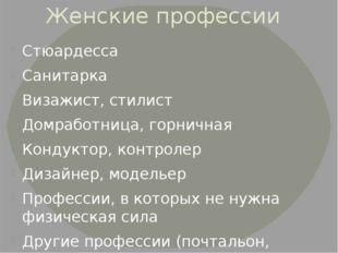 Женские профессии Стюардесса Санитарка Визажист, стилист Домработница, горнич