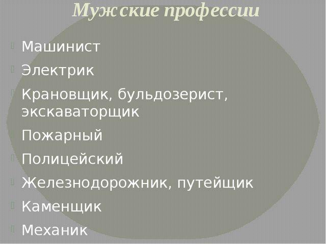 Мужские профессии Машинист Электрик Крановщик, бульдозерист, экскаваторщик По...