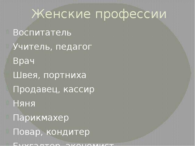 Женские профессии Воспитатель Учитель, педагог Врач Швея, портниха Продавец,...