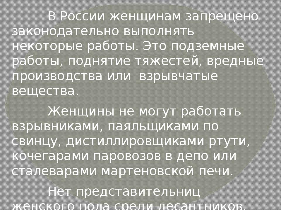 В России женщинам запрещено законодательно выполнять некоторые работы. Это п...