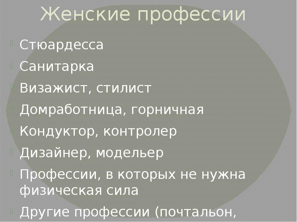 Женские профессии Стюардесса Санитарка Визажист, стилист Домработница, горнич...
