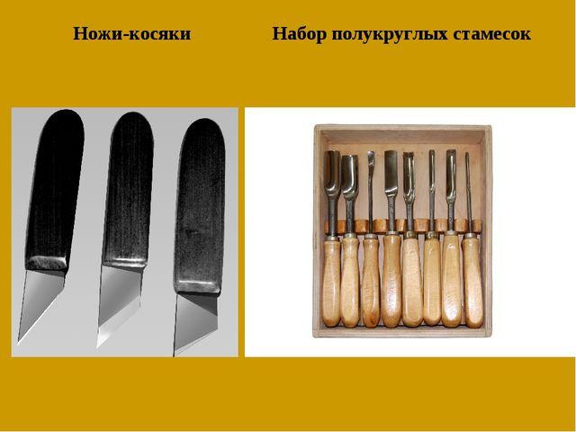 Ножи-косяки Набор полукруглых стамесок