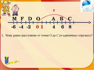 1. Чему равно расстояние от точки О до C (в единичных отрезках)? 8