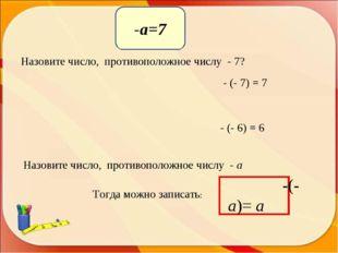 Назовите число,противоположное числу- 7? Назовите число,противоположное