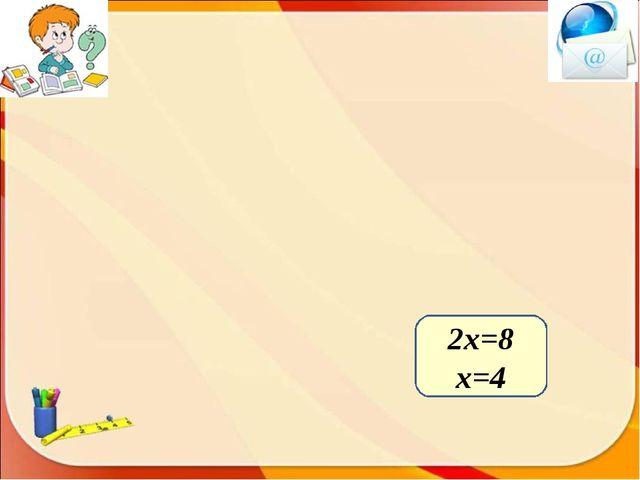2х=8 x=4