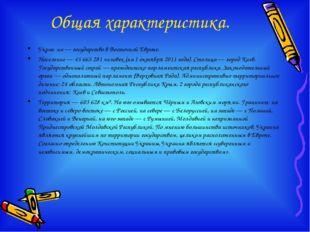 Общая характеристика. Украи́на — государство в Восточной Европе. Население —