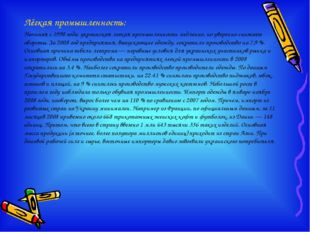 Лёгкая промышленность: Начиная с 1990 года, украинская легкая промышленность