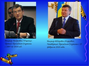 Виктор Андреевич Ющенко. Третий Президент Украины с 2005 по 2010 год. Виктор