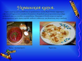 Украинская кухня. Украи́нская ку́хня складывалась на протяжении многих веков.