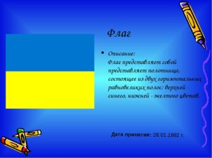 Флаг Описание: Флаг представляет собой представляет полотнище, состоящее из
