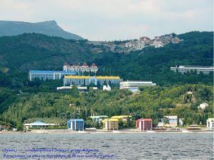 «Артек» — международный детский центр в Крыму. Расположен на южном берегу Кры