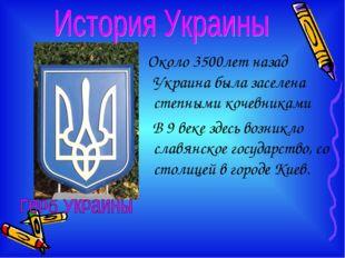 Около 3500лет назад Украина была заселена степными кочевниками В 9 веке здес