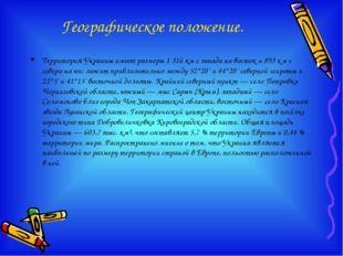 Географическое положение. Территория Украины имеет размеры 1 316 км с запада