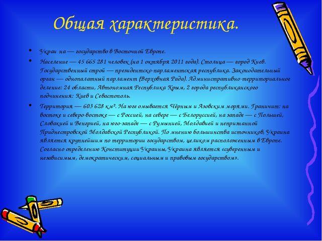 Общая характеристика. Украи́на — государство в Восточной Европе. Население —...