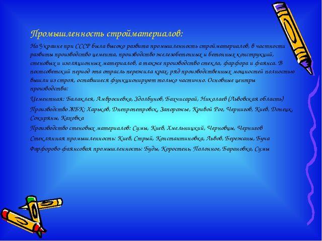 Промышленность стройматериалов: На Украине при СССР была высоко развита промы...