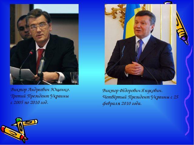 Виктор Андреевич Ющенко. Третий Президент Украины с 2005 по 2010 год. Виктор...