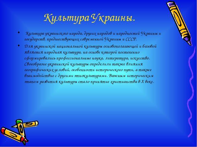 Культура Украины. Культура украинского народа, других народов и народностей У...
