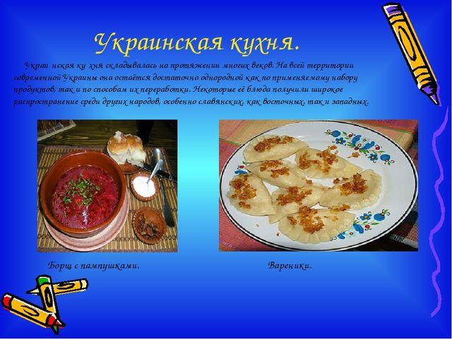 Украинская кухня. Украи́нская ку́хня складывалась на протяжении многих веков....