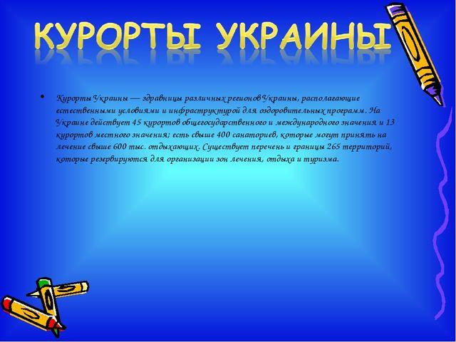 Курорты Украины — здравницы различных регионов Украины, располагающие естеств...