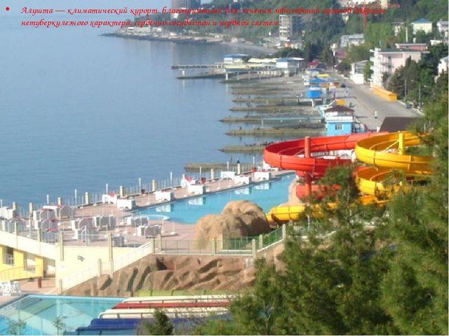 Алушта — климатический курорт, благоприятный для лечения заболеваний органов...