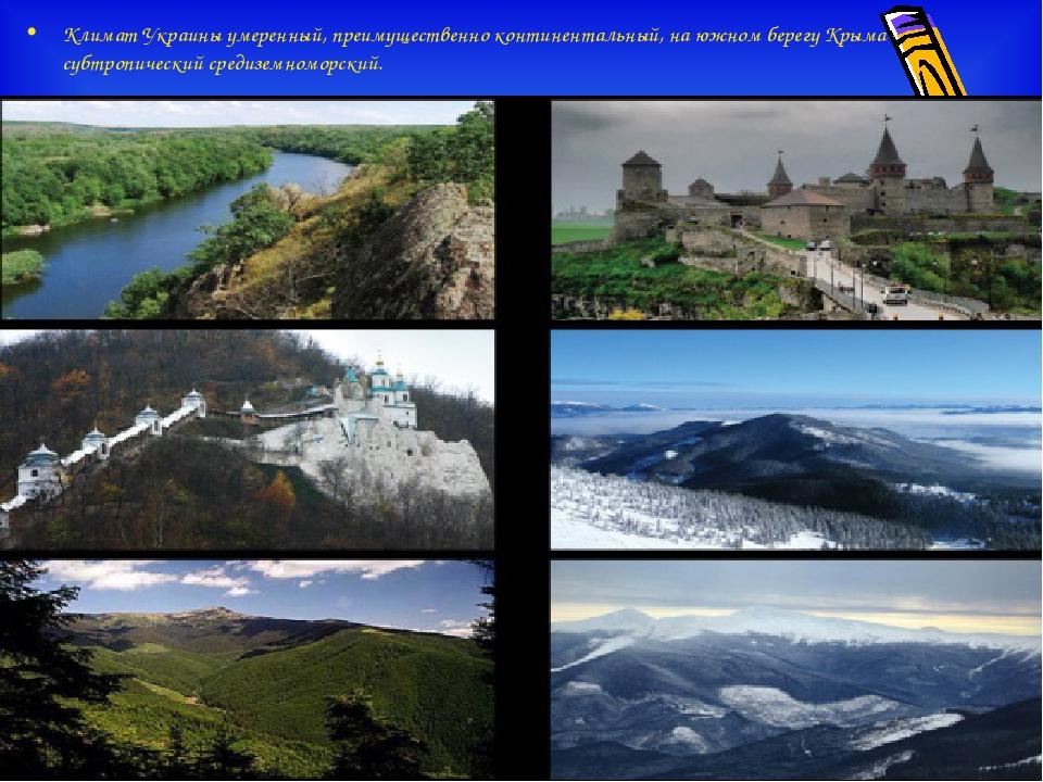 Климат Украины умеренный, преимущественно континентальный, на южном берегу Кр...
